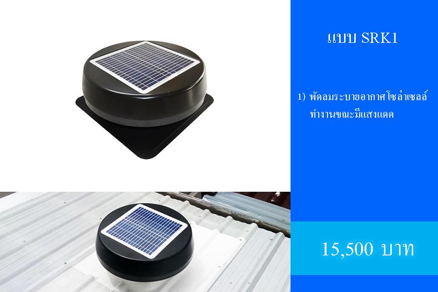 Solar Roof Ventilation for kitchen room