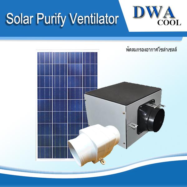 Solar Purify Ventilator