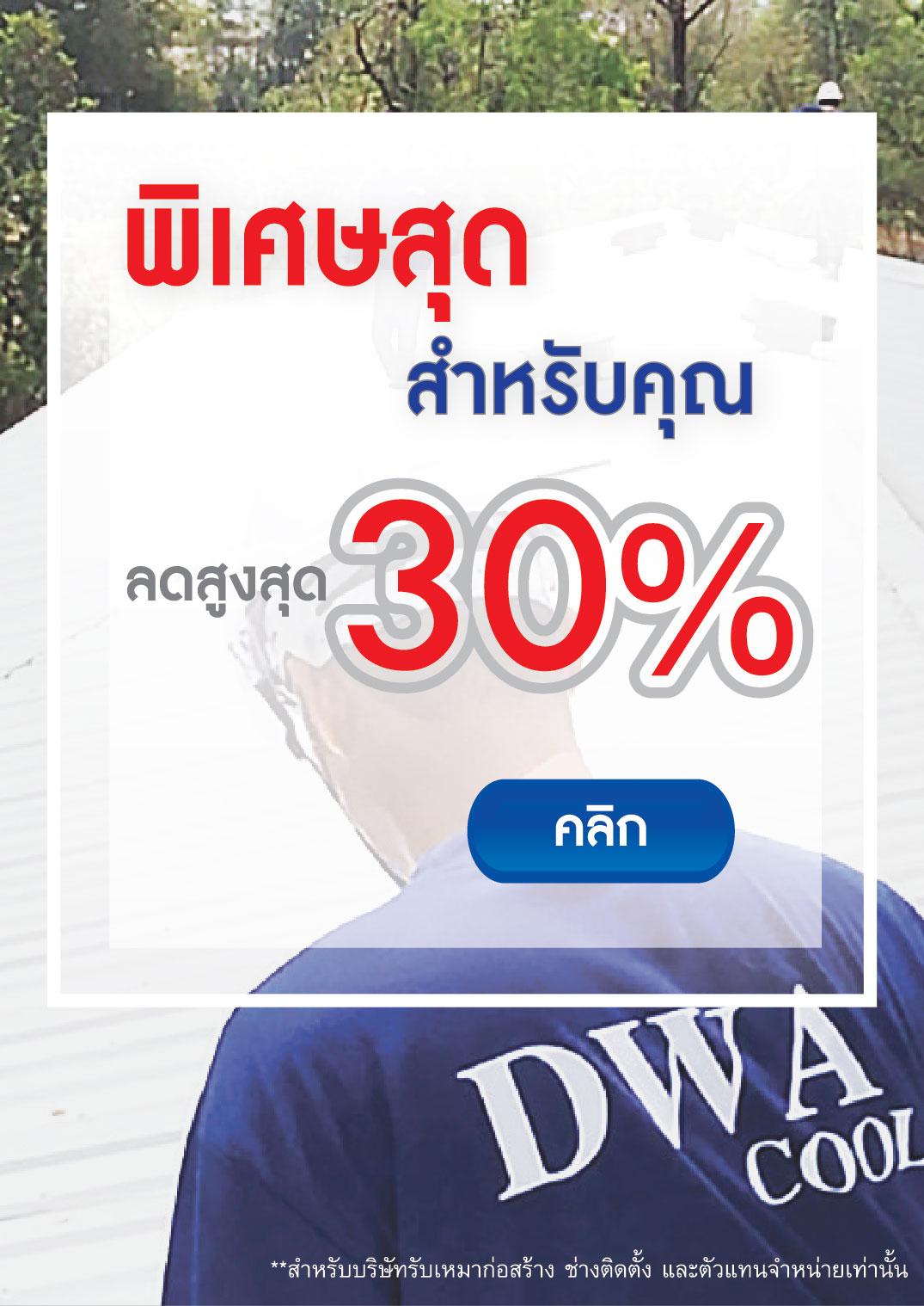 ลดสูงสุด 30%