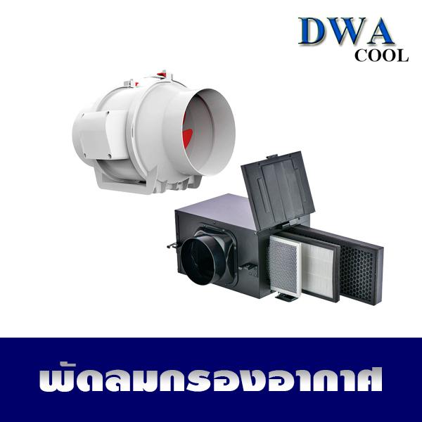 พัดลมกรองอากาศ(Purify Ventilator)รุ่น PV100