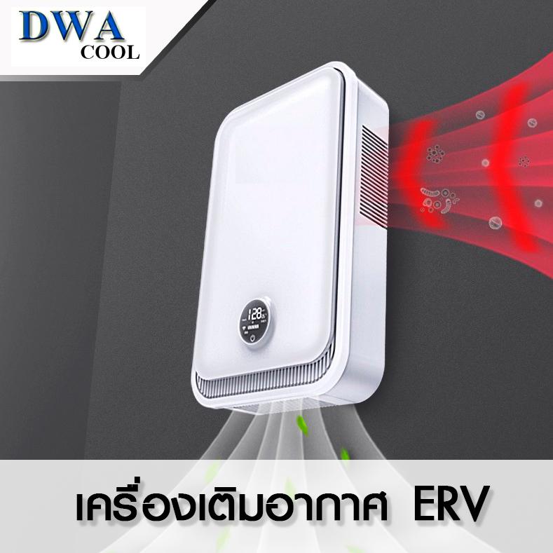Fresh Air Ventilation: Wall Mount-ERV (Model: FAV-WM-ERV)